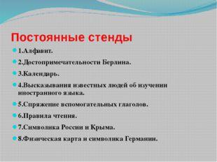 Постоянные стенды 1.Алфавит. 2.Достопримечательности Берлина. 3.Календарь. 4.