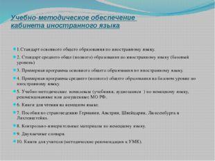 Учебно-методическое обеспечение кабинета иностранного языка 1.Стандарт основ