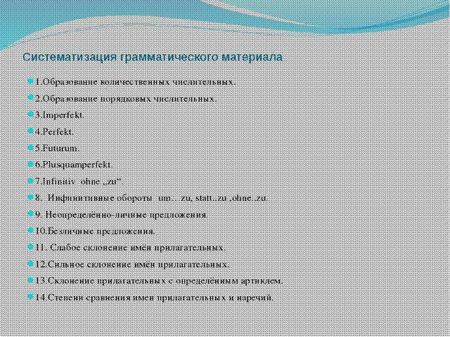 Систематизация грамматического материала 1.Образование количественных числите...