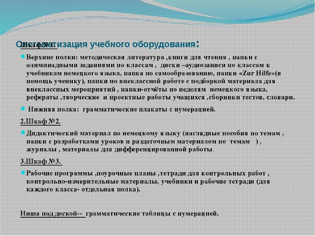 Систематизация учебного оборудования: Шкаф №1. Верхние полки: методическая л...