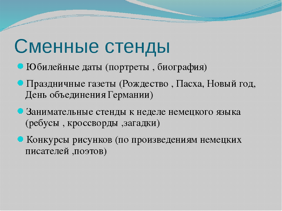 Сменные стенды Юбилейные даты (портреты , биография) Праздничные газеты (Рожд...