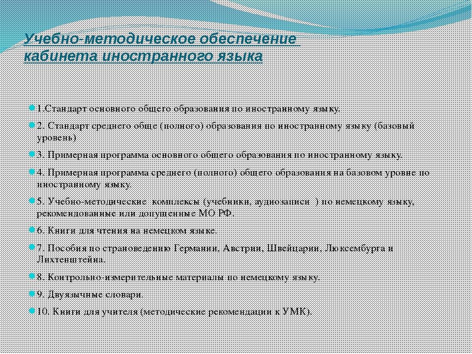 Учебно-методическое обеспечение кабинета иностранного языка 1.Стандарт основ...