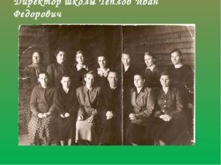 Директор школы Теплов Иван Федорович