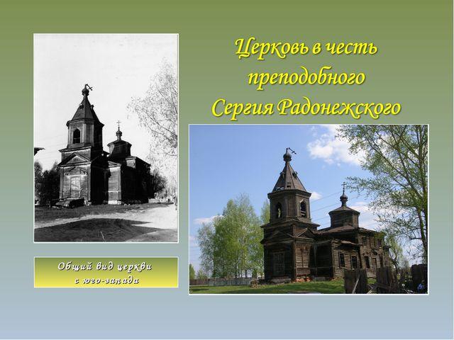 Общий вид церкви с юго-запада