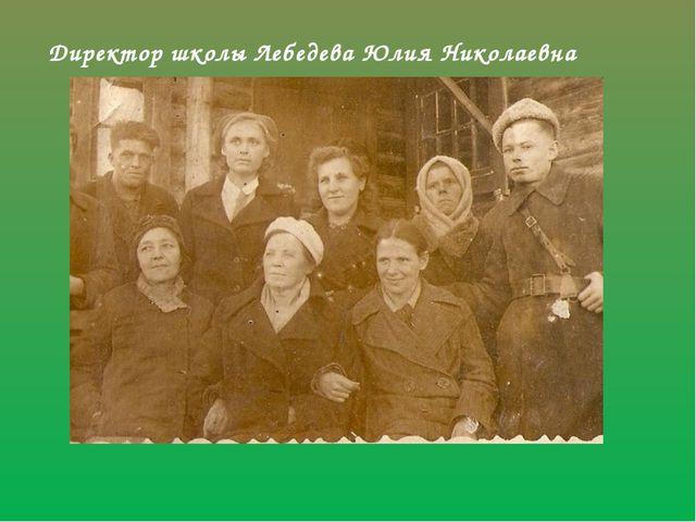 Директор школы Лебедева Юлия Николаевна