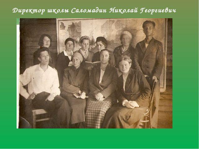 Директор школы Саломадин Николай Георгиевич