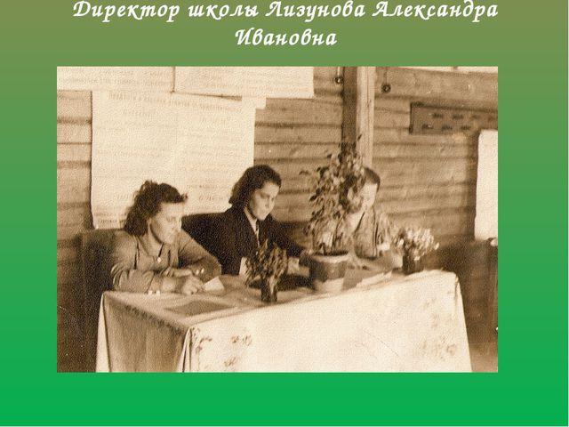 Директор школы Лизунова Александра Ивановна