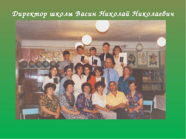 Директор школы Васин Николай Николаевич