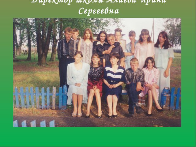 Директор школы Алиева Ирина Сергеевна