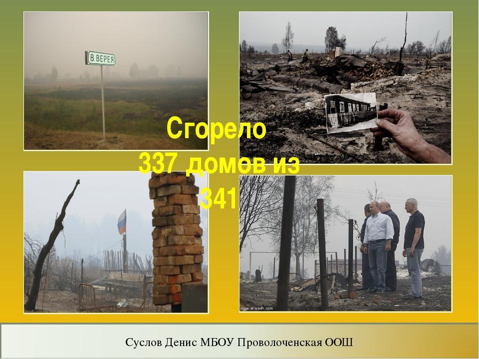 Сгорело 337 домов из 341