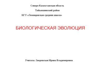 БИОЛОГИЧЕСКАЯ ЭВОЛЮЦИЯ Северо-Казахстанская область Тайыншинский район КГУ «Л