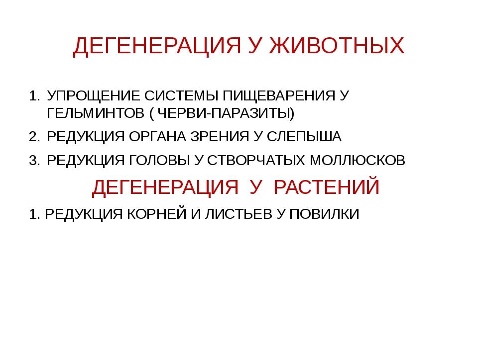 ДЕГЕНЕРАЦИЯ У ЖИВОТНЫХ УПРОЩЕНИЕ СИСТЕМЫ ПИЩЕВАРЕНИЯ У ГЕЛЬМИНТОВ ( ЧЕРВИ-ПАР...