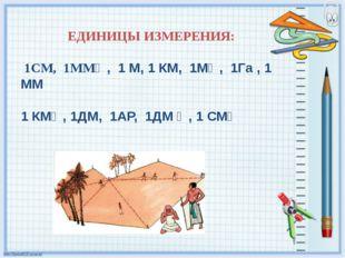 ЕДИНИЦЫ ИЗМЕРЕНИЯ: 1СМ, 1ММ❷, 1 М, 1 КМ, 1М❷, 1Га , 1 ММ 1 КМ❷, 1ДМ, 1АР, 1Д