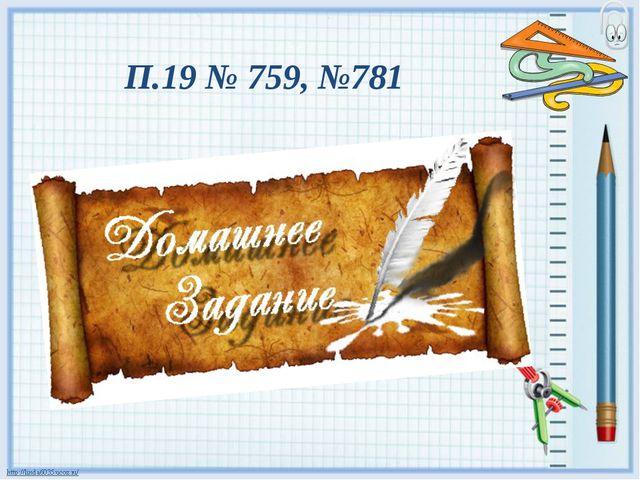 П.19 № 759, №781