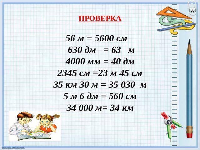 ПРОВЕРКА 56 м = 5600 см 630 дм = 63 м 4000 мм = 40 дм 2345 см =23 м 45 см 35...