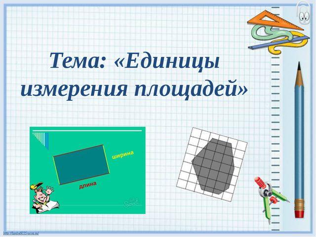 Тема: «Единицы измерения площадей»