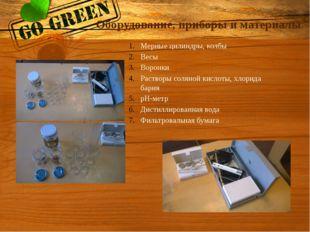Оборудование, приборы и материалы: Мерные цилиндры, колбы Весы Воронки Раство