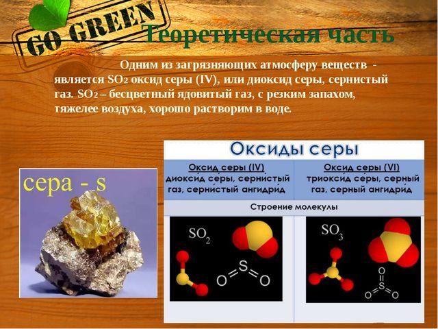 Одним из загрязняющих атмосферу веществ - является SO2 оксид серы (IV), ил...