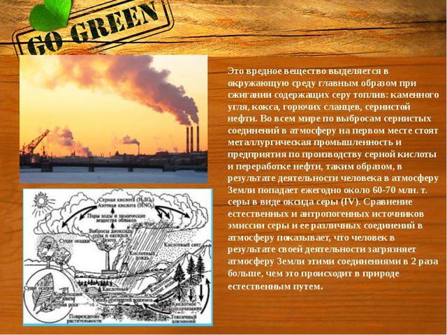Это вредное вещество выделяется в окружающую среду главным образом при сжиган...