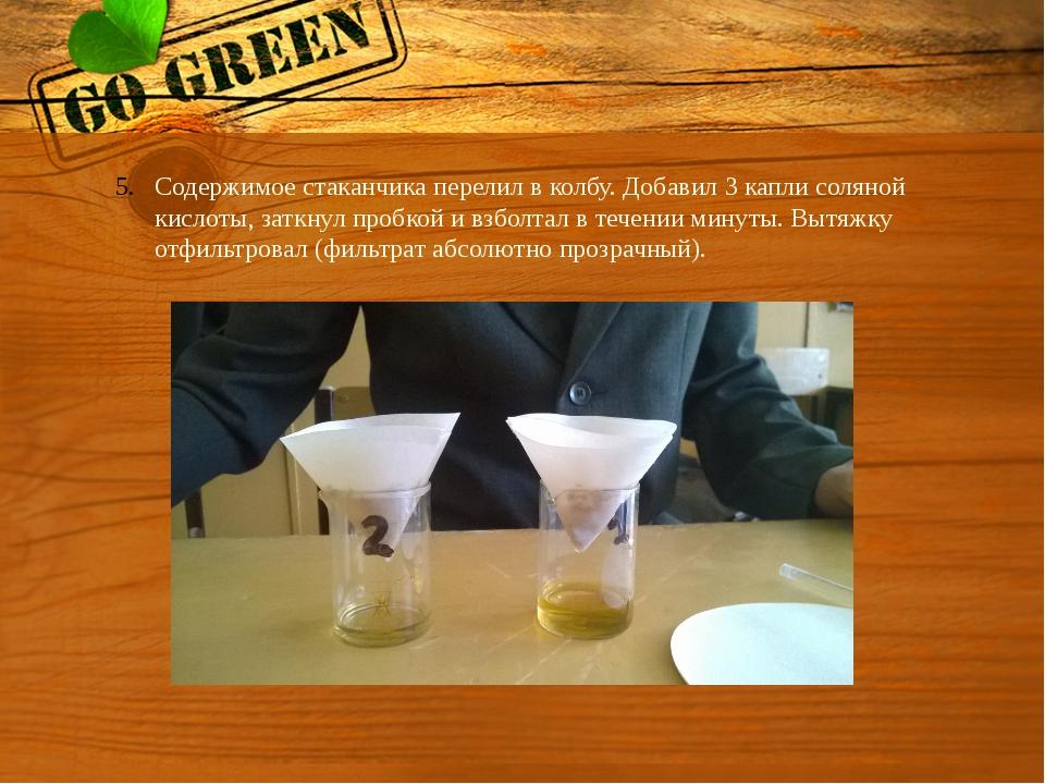 Содержимое стаканчика перелил в колбу. Добавил 3 капли соляной кислоты, заткн...