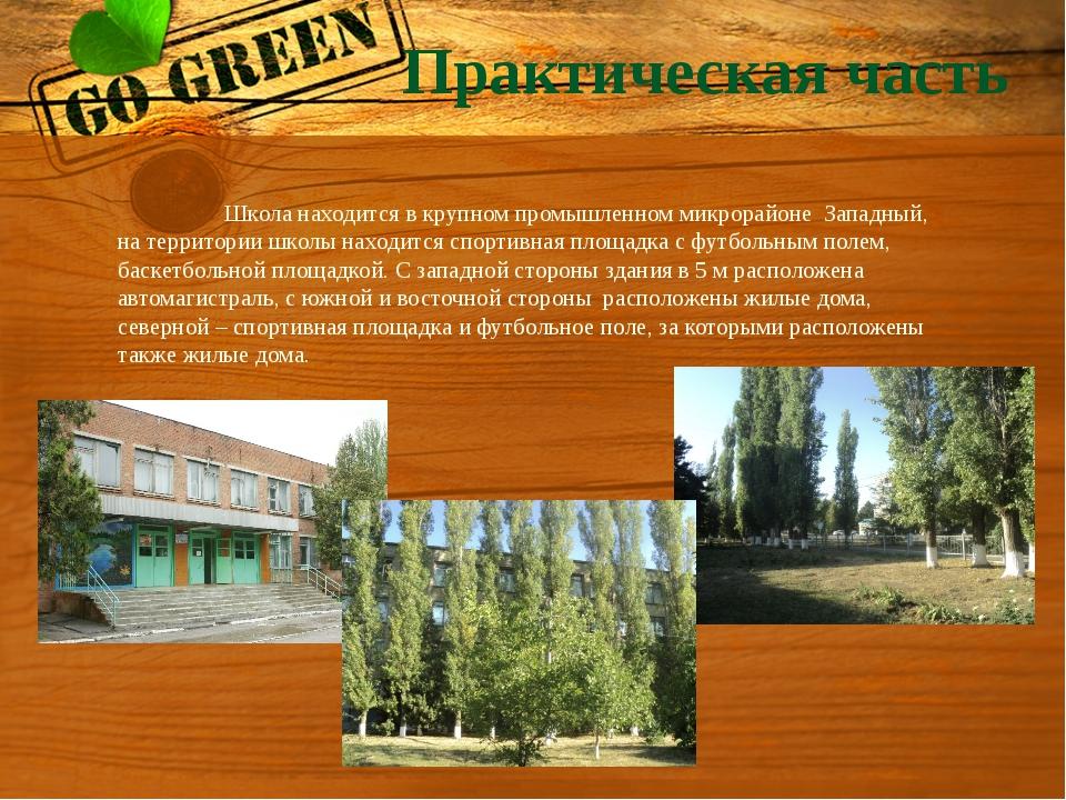 Практическая часть Школа находится в крупном промышленном микрорайоне Запад...