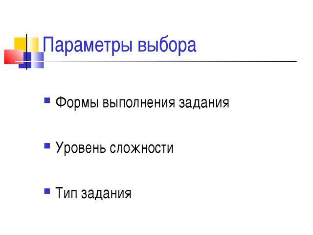 Параметры выбора Формы выполнения задания Уровень сложности Тип задания