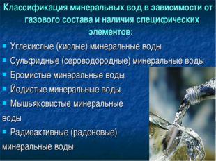 Классификация минеральных вод в зависимости от газового состава и наличия спе