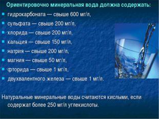 Ориентировочно минеральная вода должна содержать: гидрокарбоната— свыше 600