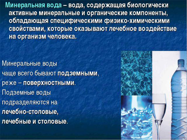 Минеральная вода – вода, содержащая биологически активные минеральные и орга...