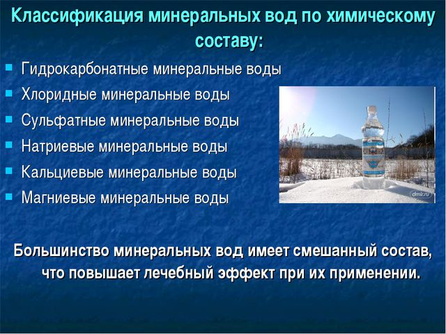 Классификация минеральных вод по химическому составу: Гидрокарбонатные минера...