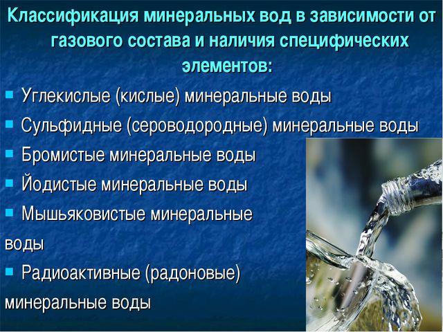 Классификация минеральных вод в зависимости от газового состава и наличия спе...