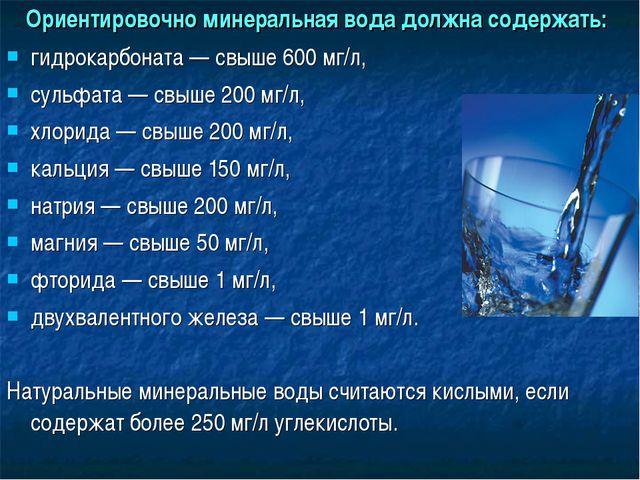 Ориентировочно минеральная вода должна содержать: гидрокарбоната— свыше 600...