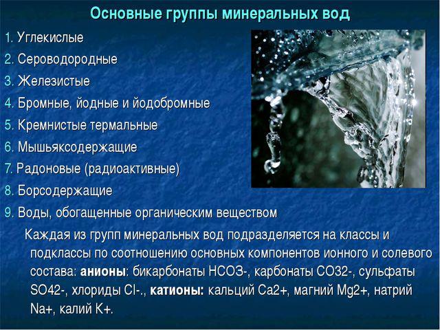 Основные группы минеральных вод 1. Углекислые 2. Сероводородные 3. Железистые...