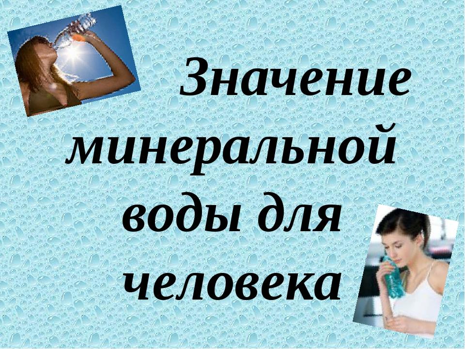 Значение минеральной воды для человека