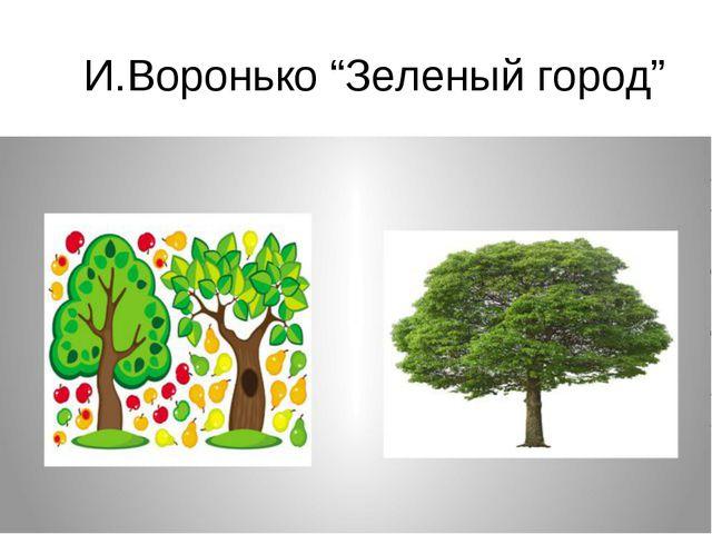 """И.Воронько """"Зеленый город"""""""