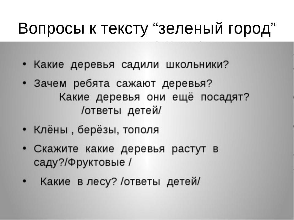 """Вопросы к тексту """"зеленый город"""""""