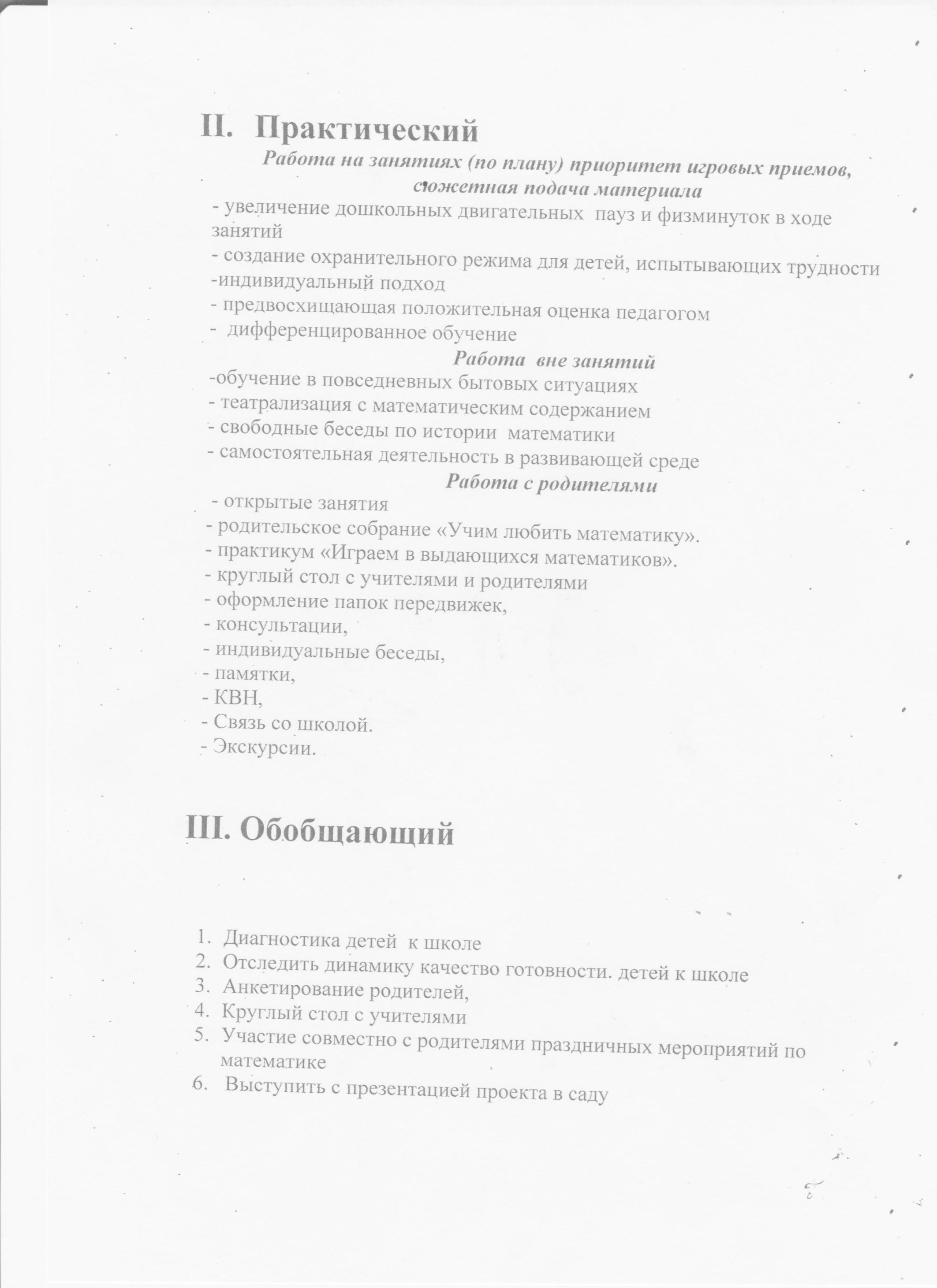 C:\Users\Folo\Desktop\проект2\проект 006.jpg