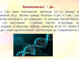 Биохимиялық әдіс. Бұл әдіс адам генетикасын зерттеуде соңғы кездері кеңінен