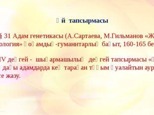 Үй тапсырмасы 1. § 31 Адам генетикасы (А.Сартаева, М.Гильманов «Жалпы биологи