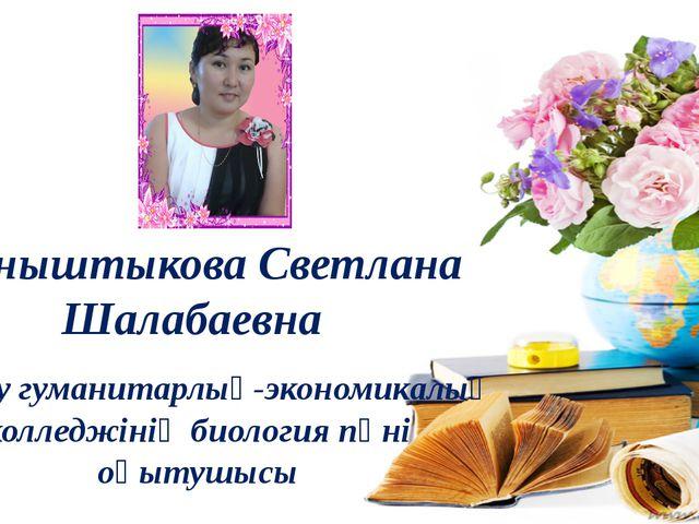 Тыныштыкова Светлана Шалабаевна Бейнеу гуманитарлық-экономикалық колледжінің...