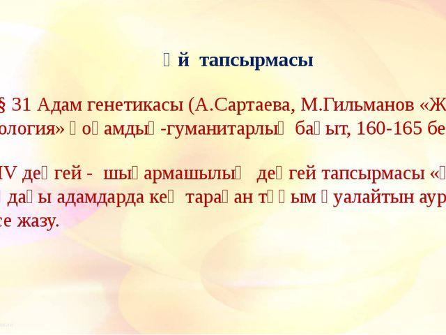 Үй тапсырмасы 1. § 31 Адам генетикасы (А.Сартаева, М.Гильманов «Жалпы биологи...