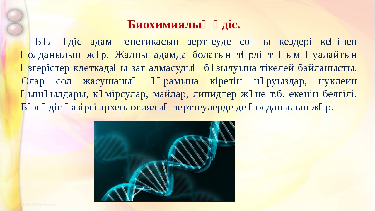 Биохимиялық әдіс. Бұл әдіс адам генетикасын зерттеуде соңғы кездері кеңінен...