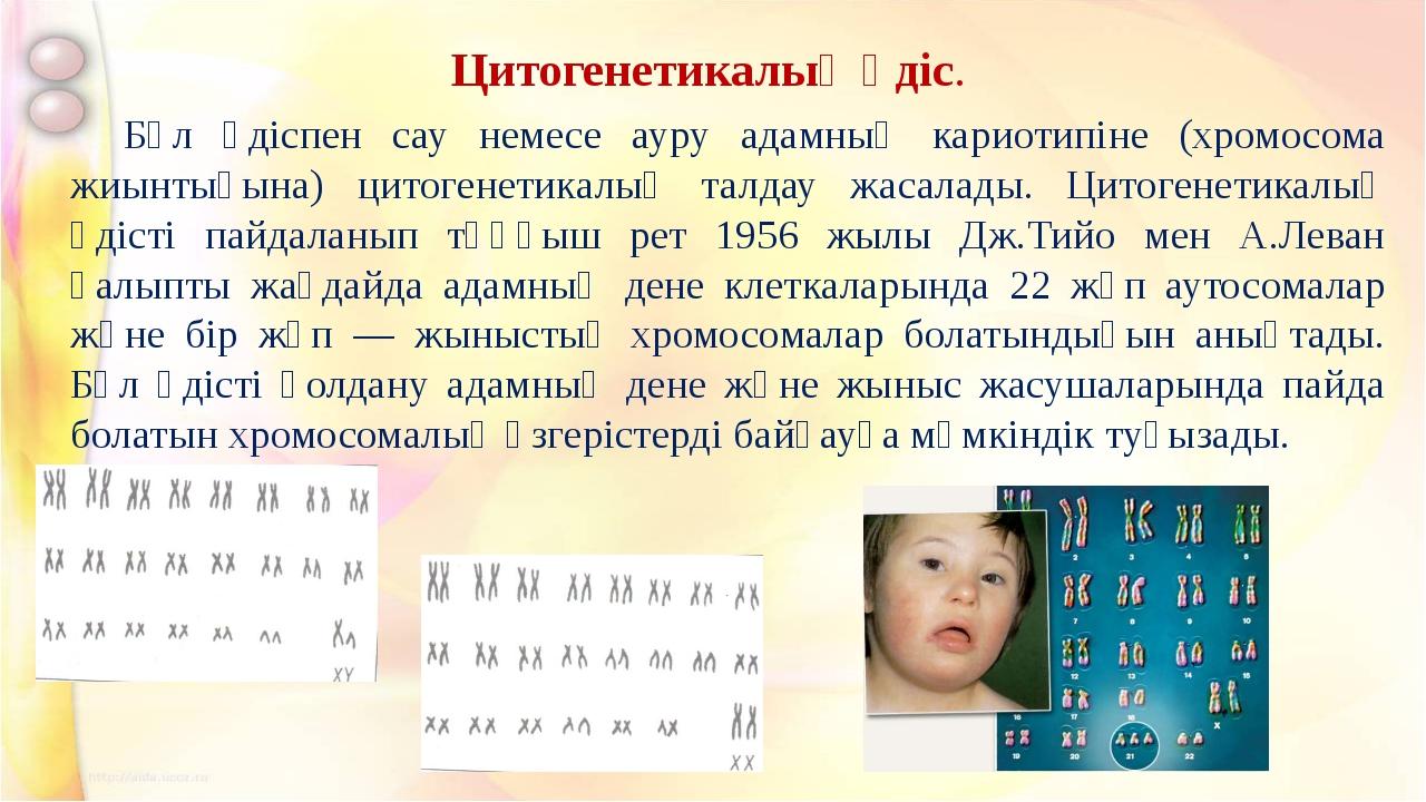 Цитогенетикалық әдіс. Бұл әдіспен сау немесе ауру адамның кариотипіне (хромо...