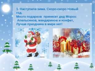 1. Наступила зима. Скоро-скоро Новый год. Много подарков принесет дед Мороз: