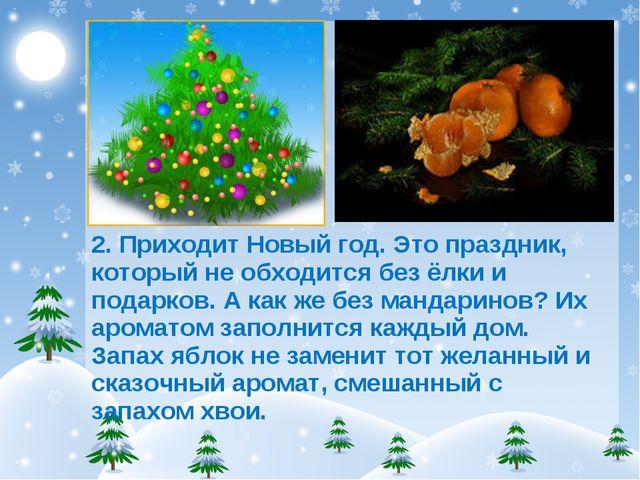 2. Приходит Новый год. Это праздник, который не обходится без ёлки и подарков...