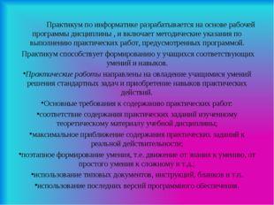 Практикум по информатикеразрабатывается на основе рабочей программы дисципл