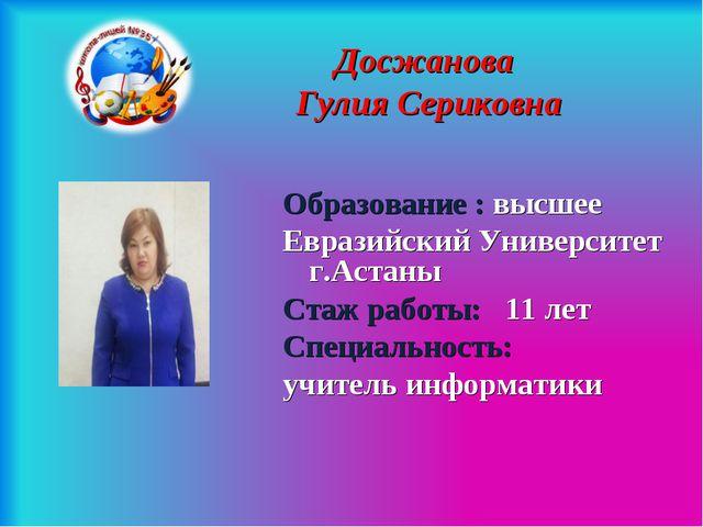 Досжанова Гулия Сериковна Образование : высшее Евразийский Университет г.Аста...
