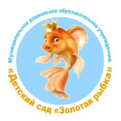 D:\Галя\Приказы ДОУ\Рыбка золотая\Рыбка.jpg