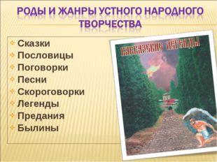 Сказки Пословицы Поговорки Песни Скороговорки Легенды Предания Былины