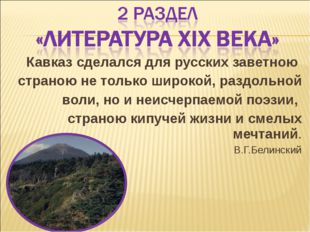 Кавказ сделался для русских заветною страною не только широкой, раздольной во